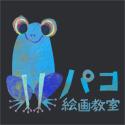 名古屋市北区大曽根 パコ絵画教室